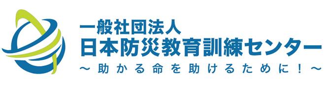 防災講演講師派遣、危機管理アドバイザーなら日本防災教育訓練センター
